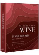世界葡萄酒地圖50週年全新增訂第八版