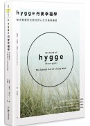Hygge丹麥幸福學:每天都要的北歐式舒心生活風格練習