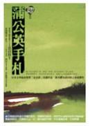 常野物語系列:蒲公英手札(隨書贈送限量常野物語珍藏書籤)