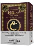 迷霧之子首部曲:最後帝國(十周年紀念典藏限量精裝版)