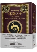 迷霧之子二部曲:昇華之井(十周年紀念典藏限量精裝版)