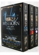 迷霧之子三部曲Mistborn Trilogy套書