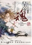 皇帝魂:布蘭登.山德森精選集