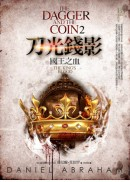 刀光錢影2:國王之血
