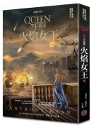 血歌終部曲:火焰女王(上)