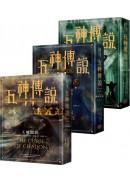 五神傳說三部曲套書
