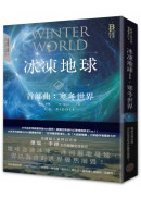 【親簽版】冰凍地球首部曲:寒冬世界(限量作者親簽版)