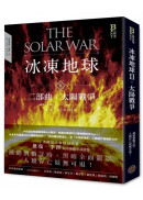 冰凍地球二部曲:太陽戰爭