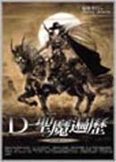 吸血鬼獵人D6:D-聖魔遍歷