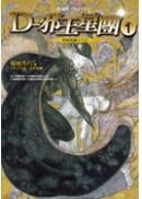 D12:D-邪王星團1(吸血鬼獵人D系列)