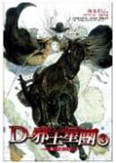 吸血鬼獵人D12:D-邪王星團3