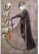 吸血鬼獵人D12:D-邪王星團4(吸血鬼獵人D系列)