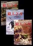 獵人之刃三部曲