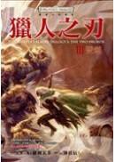 獵人之刃3:雙劍