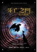 死亡之門6:迷宮歷險(全新封面)