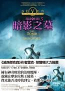 超能冒險3:暗影之墓