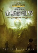 超能冒險4:宙斯的詛咒