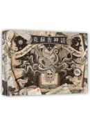 克蘇魯神話 I:呼喚(限量『死靈之書‧邪神召喚』特裝版)