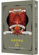 克蘇魯神話III:噩夢(精裝)