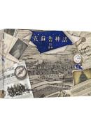 克蘇魯神話 III:噩夢(限量『禁忌之地‧穿越銀匙之門』特裝版)