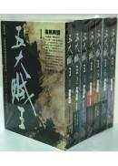 五大賊王1-7套書(全八冊)
