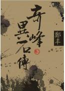 (文庫版)奇峰異石傳.卷二