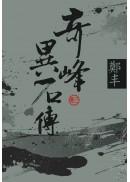 (文庫版)奇峰異石傳.卷三