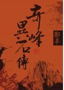 (文庫版)奇峰異石傳.卷五