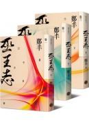 巫王志.卷一~卷三套書