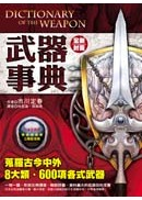 武器事典(全新封面)