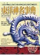 東洋神名事典
