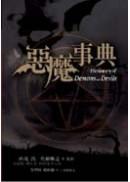 惡魔事典(全新封面)