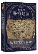 作家的祕密地圖:從中土世界,到劫盜地圖,走訪經典文學中的想像疆土