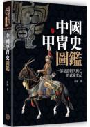 中國甲胄史圖鑑(精裝)