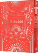 基地與帝國(艾西莫夫百年誕辰紀念典藏精裝版)