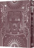 第二基地(艾西莫夫百年誕辰紀念典藏精裝版)