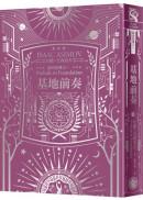 基地前奏(艾西莫夫百年誕辰紀念典藏精裝版)
