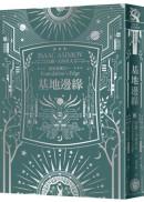 基地邊緣(艾西莫夫百年誕辰紀念典藏精裝版)