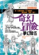 奇幻小百科:奇幻冒險夢幻隊伍