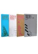 圖文小史系列(4冊)