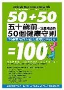 五十歲前一定要知道的50個健康守則