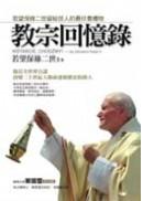 教宗回憶錄:若望保祿二世留給世人的最珍貴禮物