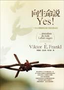 向生命說Yes!