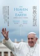 與教宗對話:教宗方濟各談信仰、家庭、人生與社會