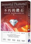 不朽的鑽石:假我和真我、復活和轉化的探索之旅