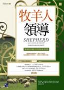 牧羊人領導