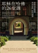 耶穌在哈佛的26堂課:面對道德難題如何思辨、如何選擇