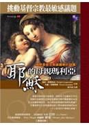 耶穌的母親瑪利亞