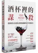 酒杯裡的謀殺:從飲酒文化到反酒駕運動的百年發展史