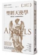 聖經天使學:他們是誰,以及他們如何幫助人